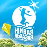 Живая Абхазия,Информация,Новости